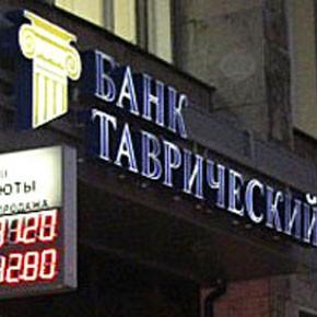 Суд разобрался с хищением средств банка «Таврический»