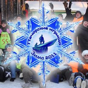 «Печорские игрища – зима-2011»