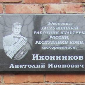 Памяти маэстро...