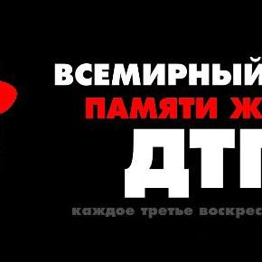 18 ноября – Всемирный день памяти жертв ДТП