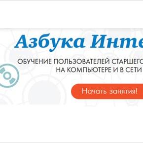 «Азбука Интернета»