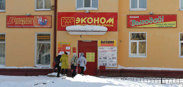 В Печоре массово закрываются магазины «Эконом», принадлежащие Печорской торговой компании