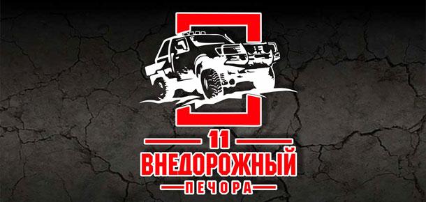 12 марта впервые в Республике Коми на территории Печоры пройдет внедорожный биатлон