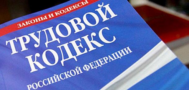 Печорской транспортной прокуратурой в ЗАО «ВиД» проводилась проверка соблюдения трудового законодательства