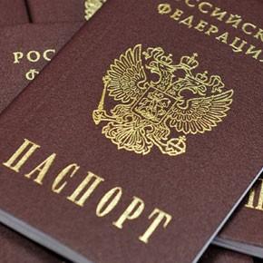 Если паспорт стал «недействительным»