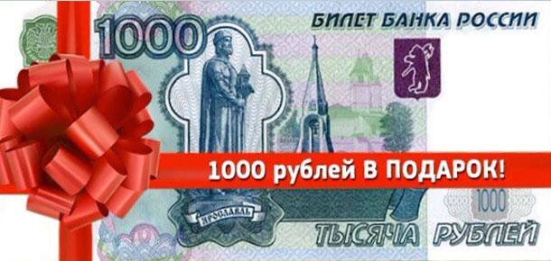 1000 РУБЛЕЙ — НА ТЕЛЕФОН