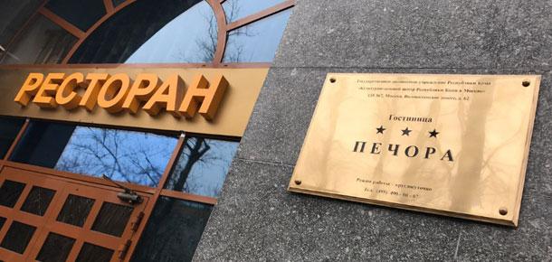 Государственное автономное учреждение Республики Коми «Культурно-деловой центр Республики Коми в Москве» объявляет открытый конкурс на создание логотипа бутик-отеля «Печора» и одноименного ресторана.