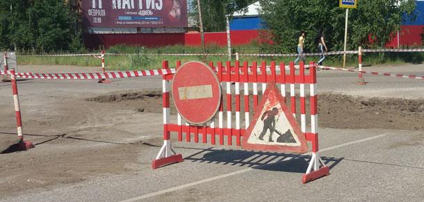 Проезд закрыт