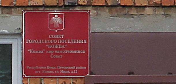 Печорской межрайонной прокуратурой принимаются меры по досрочному прекращению полномочий депутатов