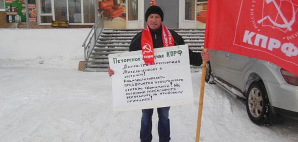 Активисты Печорского местного отделения КПРФ вышли на одиночные пикеты