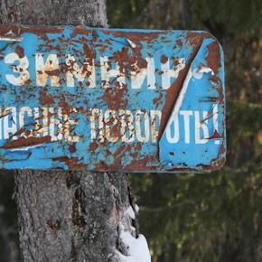Дороги открыты