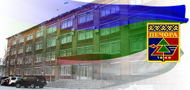 2 января окончен прием документов от кандидатов на конкурс по отбору кандидатур на должность главы муниципального района «Печора»
