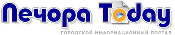 Печора Today