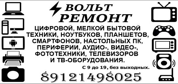 Вольт Печора– 89121498025
