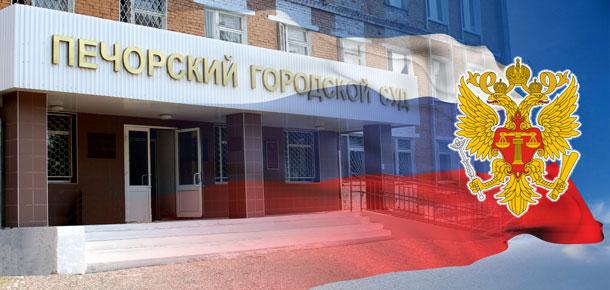 Печорский городской суд рассмотрел исковое заявление печорского межрайонного прокурора
