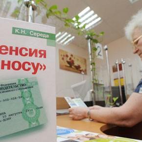 Готовимся к пенсии