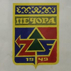 35 лет – печорскому гербу
