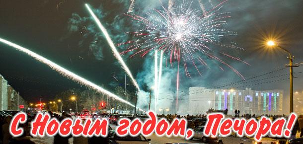 С Новым годом, Печора!