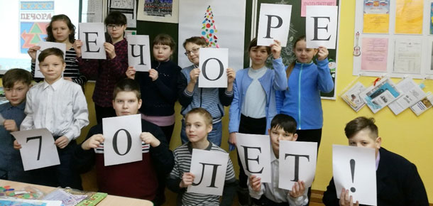 К 70-летию Печоры