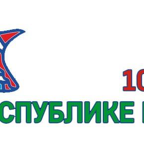 К 100-летию республики