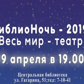 БиблиоНочь-2019