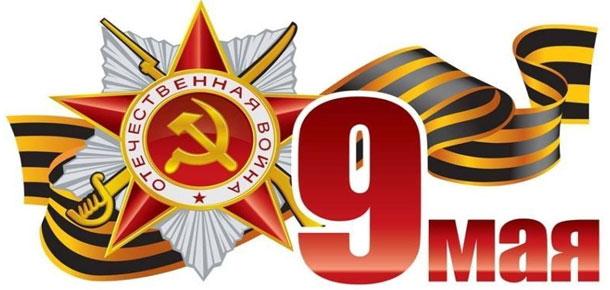 С Днем Победы, Печора!