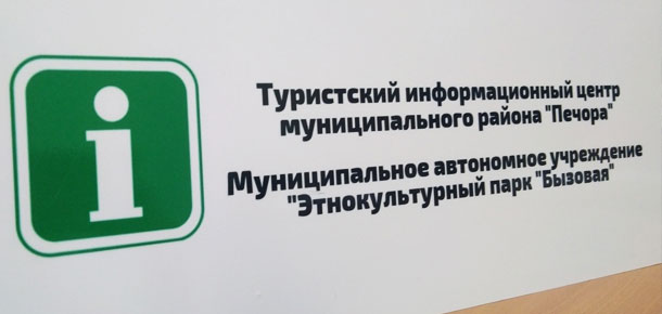 На «Чериняне» откроют ТИЦ