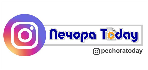 Ищите нас в Instagram – @pechoratoday