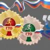 Пройдет фестиваль ГТО